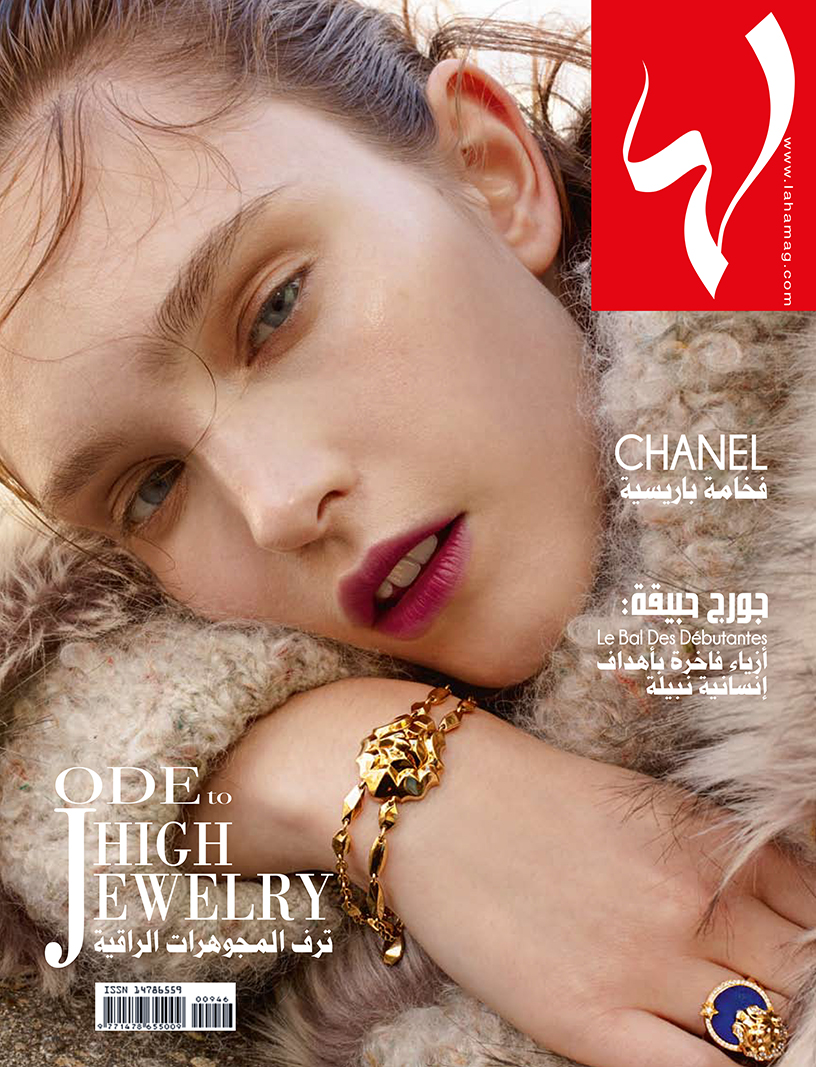 LAHA Magazine - CHANEL - december 2018 - cover