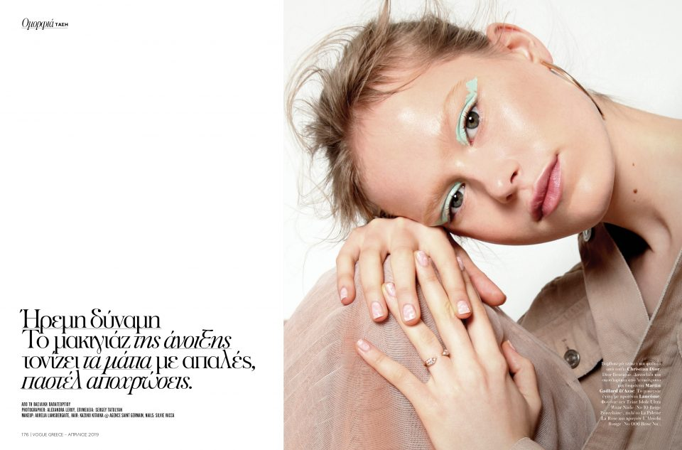 VOGUE Greece - beauty story (Alexandra Leroy)